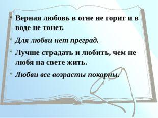 Верная любовь в огне не горит и в воде не тонет. Для любви нет преград. Лучше
