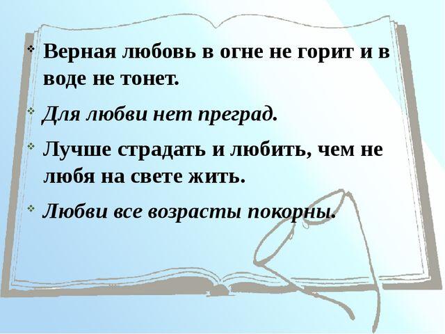 Верная любовь в огне не горит и в воде не тонет. Для любви нет преград. Лучше...