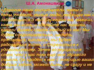 «Дорогие наши воспитатели, мамы и папы,учителя, милые люди, любящие нас и заб