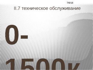 II.7 техническое обслуживание 0-1500км. ПЕРВЫЙ И ОСНОВНОЙ УРОВЕНЬ ЭТО ОБКАТКА