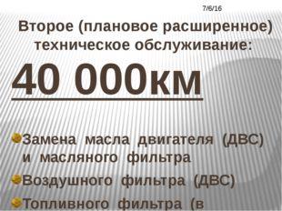Второе (плановое расширенное) техническое обслуживание: 40 000км  Замена ма