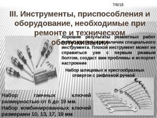 Набор шлицевых и крестообразных отверток с рифленой ручкой III. Инструменты,
