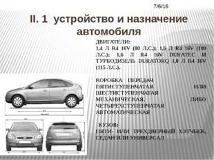 II. 1 устройство и назначение автомобиля ДВИГАТЕЛИ: 1,4 Л R4 16V (80 Л.С.); 1