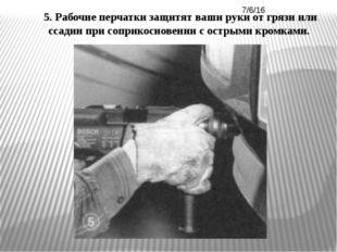 5. Рабочие перчатки защитят ваши руки от грязи или ссадин при соприкосновени