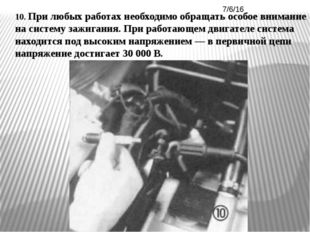 10. При любых работах необходимо обращать особое внимание на систему зажиган