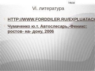 Vi. литература HTTP://WWW.FORDDILER.RU/EXPLUATACHIY/IMAGES/CONTENT_ARTICLE_BG