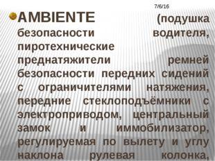 AMBIENTE (подушка безопасности водителя, пиротехнические преднатяжители ремне