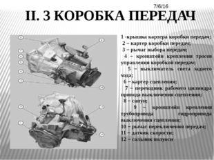 1 -крышка картера коробки передач; 2 – картер коробки передач; 3 – рычаг выб