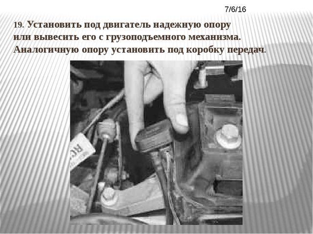 19. Установить под двигатель надежную опору или вывесить его с грузоподъемног...