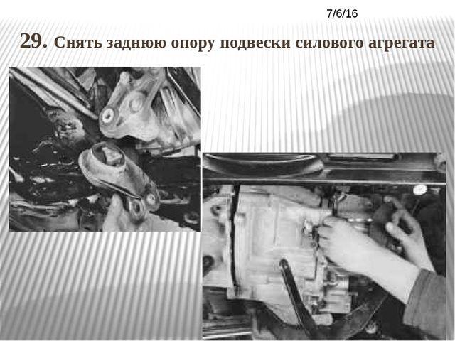 29. Снять заднюю опору подвески силового агрегата