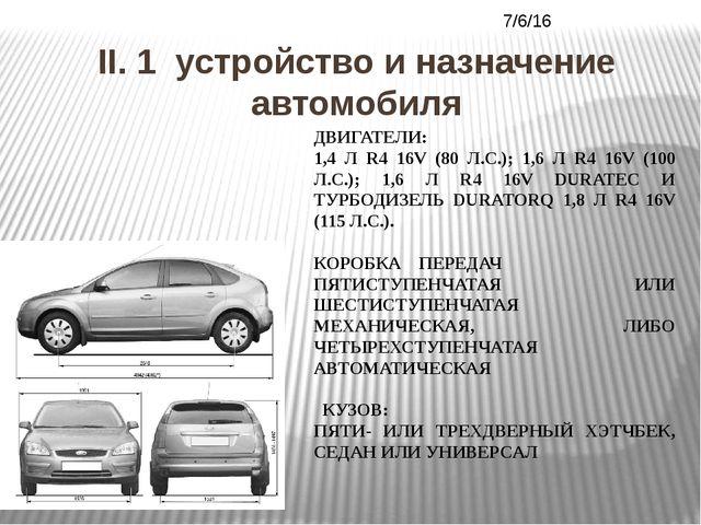 II. 1 устройство и назначение автомобиля ДВИГАТЕЛИ: 1,4 Л R4 16V (80 Л.С.); 1...