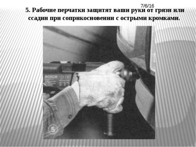 5. Рабочие перчатки защитят ваши руки от грязи или ссадин при соприкосновени...