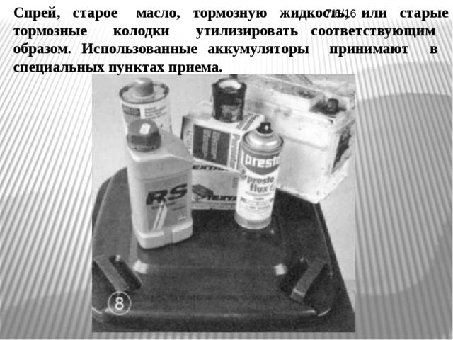 Спрей, старое масло, тормозную жидкость, или старые тормозные колодки утилизи...