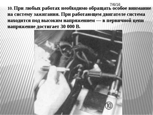 10. При любых работах необходимо обращать особое внимание на систему зажиган...