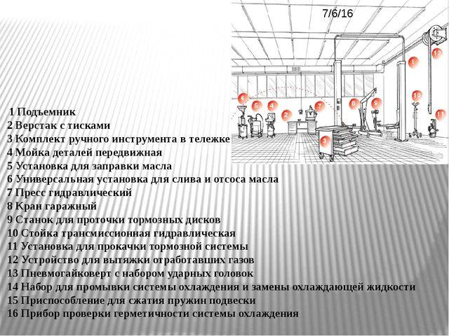 1 Подъемник 2 Верстак с тисками 3 Комплект ручного инструмента в тележке 4 М...