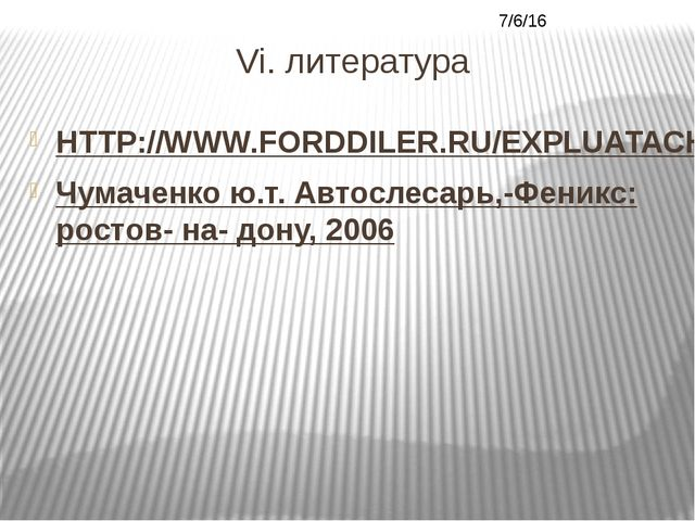 Vi. литература HTTP://WWW.FORDDILER.RU/EXPLUATACHIY/IMAGES/CONTENT_ARTICLE_BG...