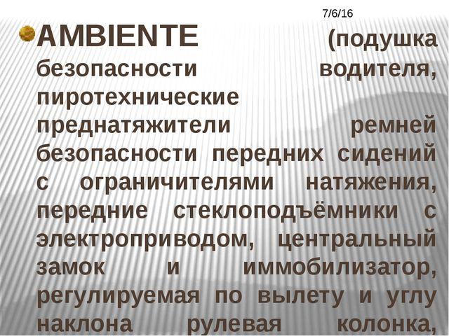 AMBIENTE (подушка безопасности водителя, пиротехнические преднатяжители ремне...