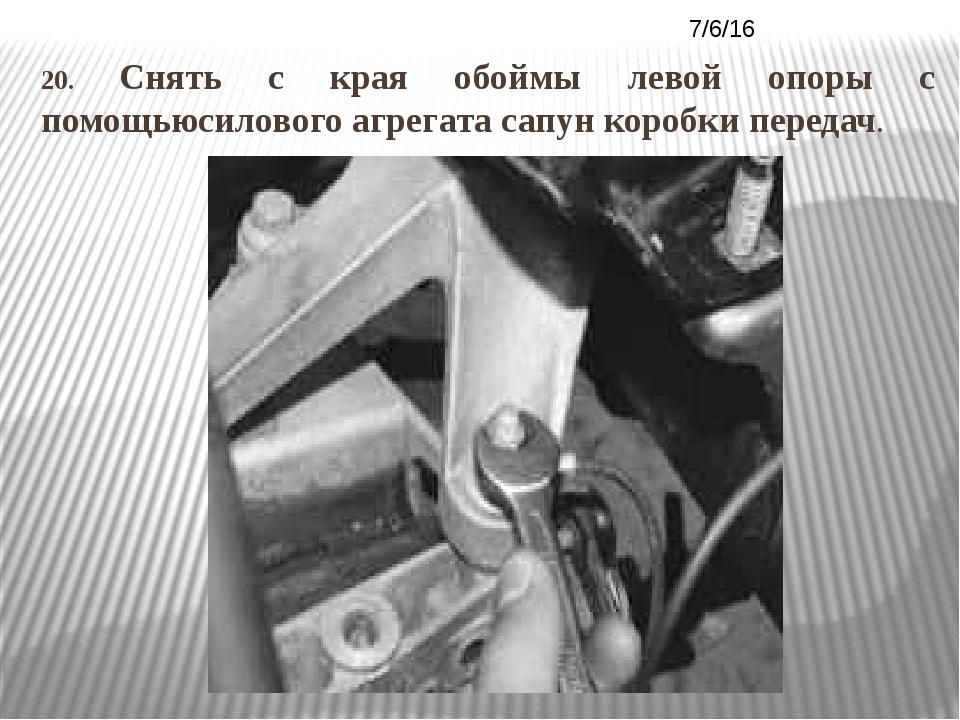20. Снять с края обоймы левой опоры с помощьюсилового агрегата сапун коробки...