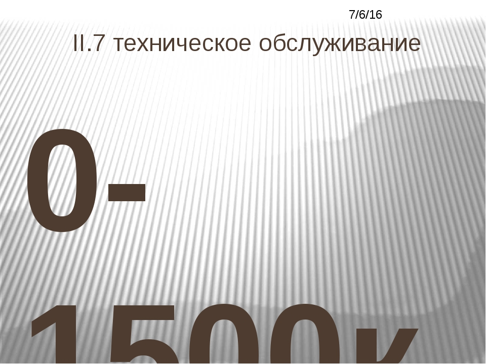 II.7 техническое обслуживание 0-1500км. ПЕРВЫЙ И ОСНОВНОЙ УРОВЕНЬ ЭТО ОБКАТКА...