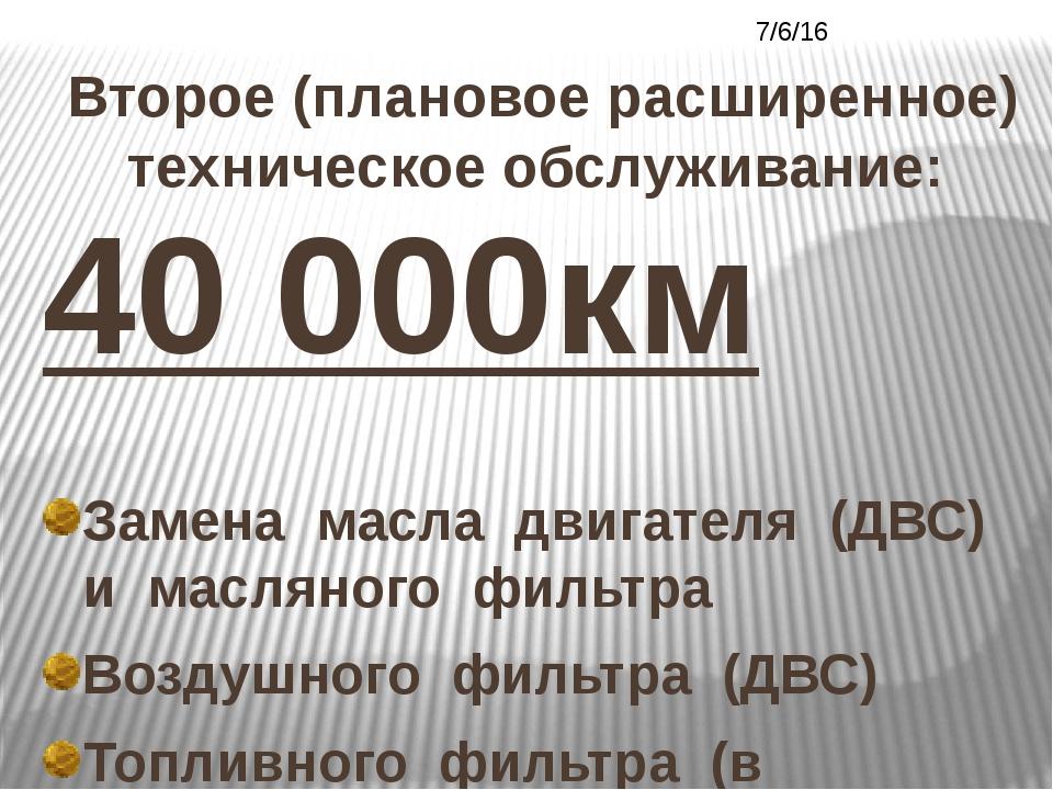 Второе (плановое расширенное) техническое обслуживание: 40 000км  Замена ма...