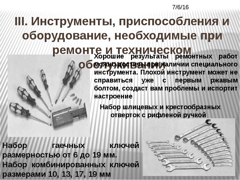 Набор шлицевых и крестообразных отверток с рифленой ручкой III. Инструменты,...