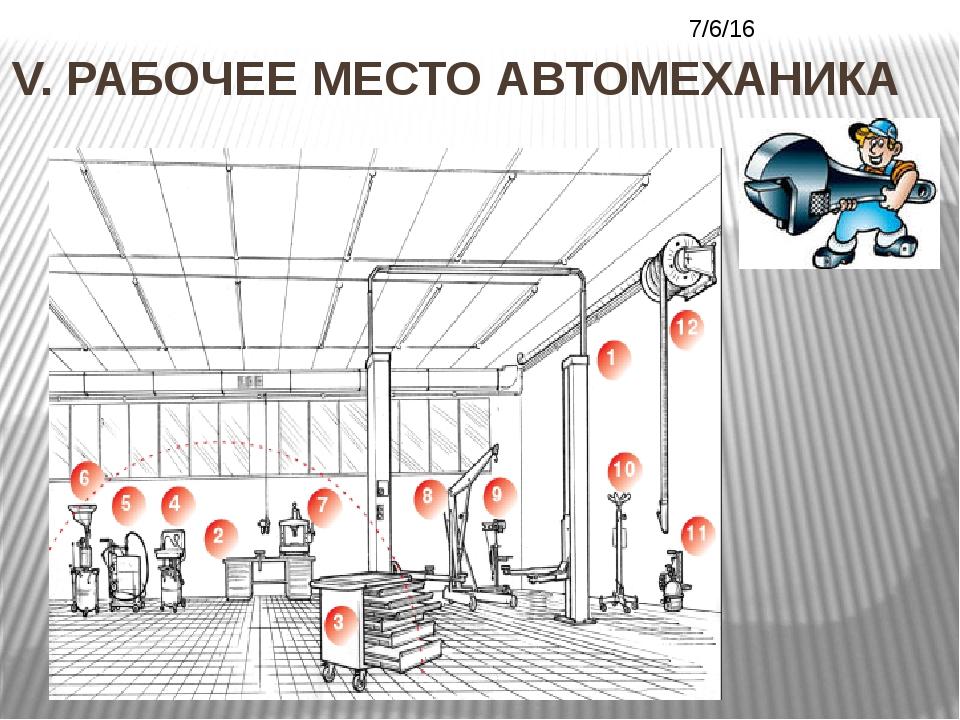 V. РАБОЧЕЕ МЕСТО АВТОМЕХАНИКА