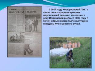 В 2007 году Коршуновский ГОК в числе своих природоохранных мероприятий включ