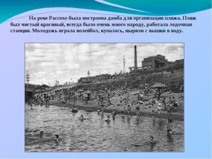 На реке Рассохе была построена дамба для организации пляжа. Пляж был чистый