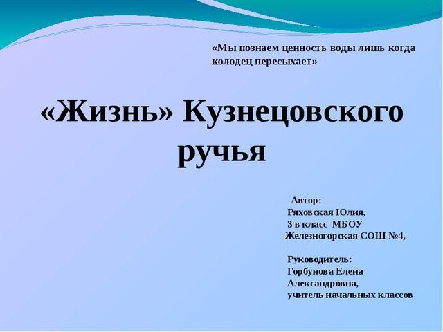 «Жизнь» Кузнецовского ручья «Мы познаем ценность воды лишь когда колодец пере...