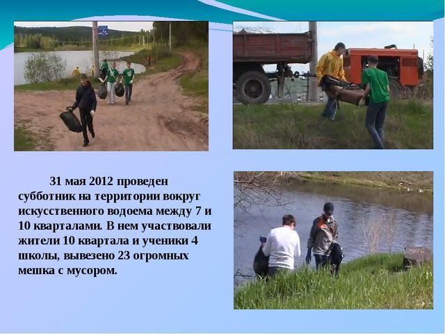 31 мая 2012 проведен субботник на территории вокруг искусственного водоема м...