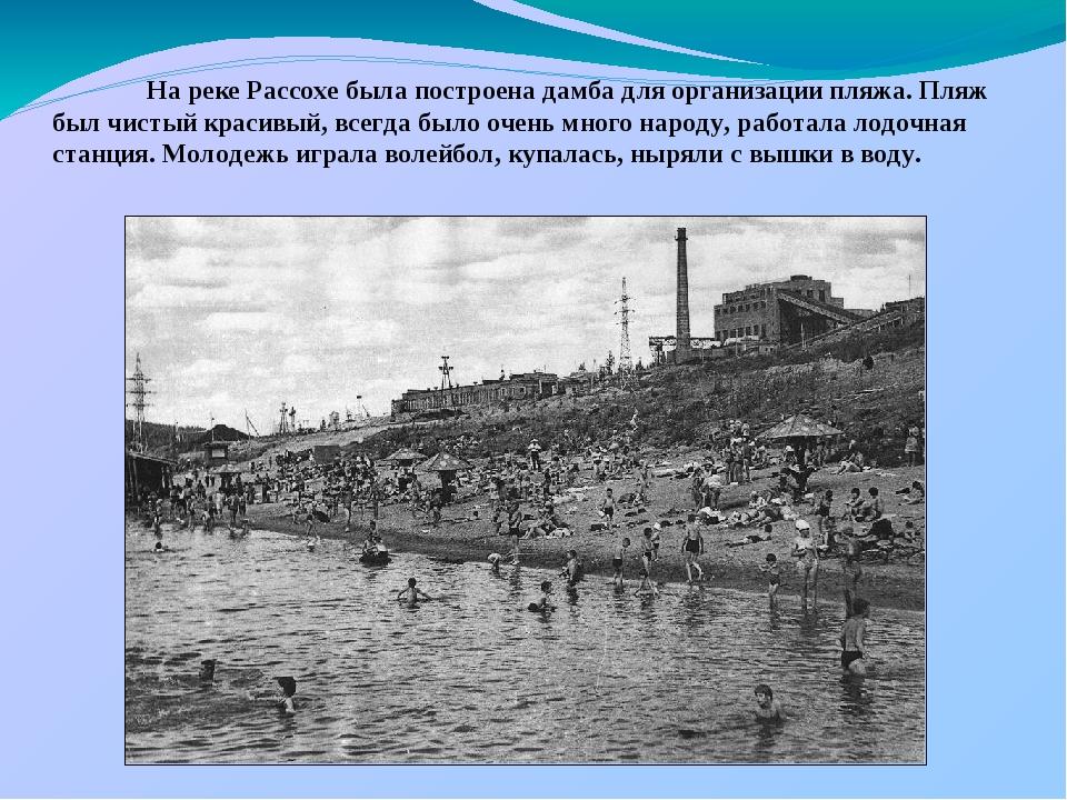 На реке Рассохе была построена дамба для организации пляжа. Пляж был чистый...