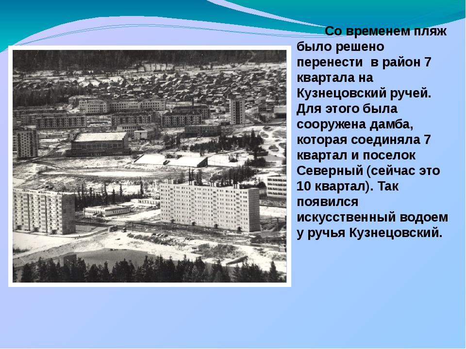 Со временем пляж было решено перенести в район 7 квартала на Кузнецовский ру...