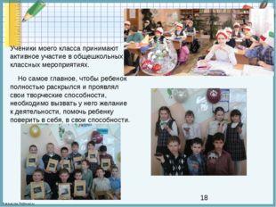 Ученики моего класса принимают активное участие в общешкольных и классных ме