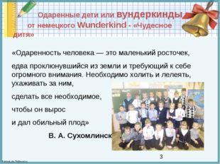 Одаренные дети или вундеркинды – от немецкого Wunderkind - «Чудесное дитя» «