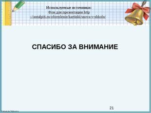 Используемые источники: Фон для презентации http://antalpiti.ru/oformlenie/ka