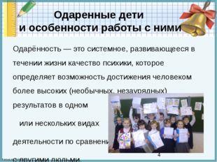 Одаренные дети и особенности работы с ними Одарённость — это системное, разви