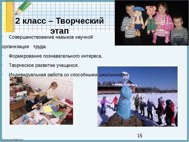 2 класс – Творческий этап Совершенствование навыков научной организации труда...