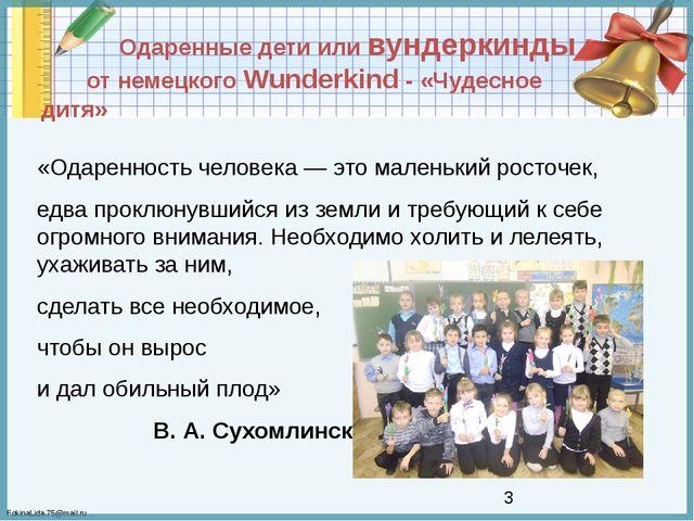 Одаренные дети или вундеркинды – от немецкого Wunderkind - «Чудесное дитя» «...