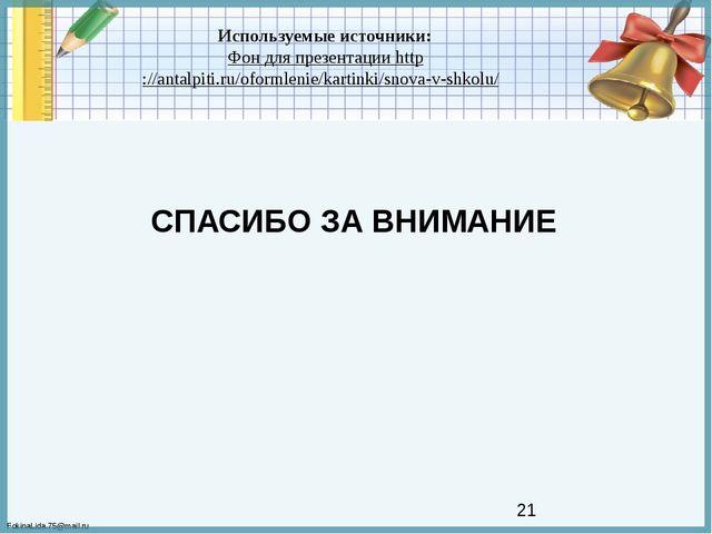 Используемые источники: Фон для презентации http://antalpiti.ru/oformlenie/ka...