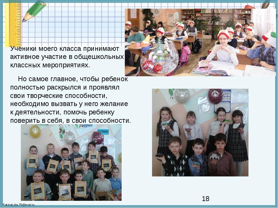 Ученики моего класса принимают активное участие в общешкольных и классных ме...