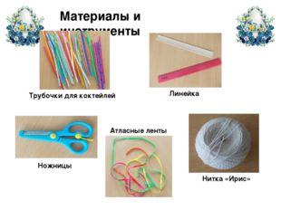 Материалы и инструменты Трубочки для коктейлей Линейка Ножницы Атласные ленты