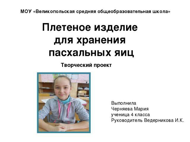 МОУ «Великопольская средняя общеобразовательная школа» Плетеное изделие для...