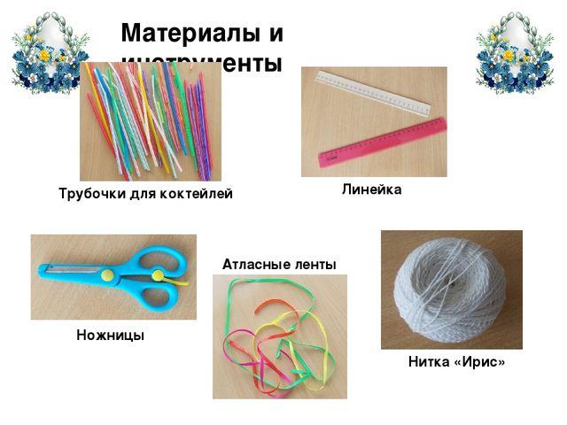 Материалы и инструменты Трубочки для коктейлей Линейка Ножницы Атласные ленты...