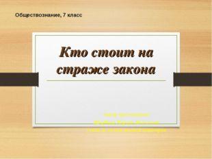 Кто стоит на страже закона Автор презентации: Щербина Марина Яковлевна учител