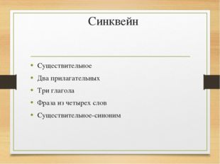 Синквейн Существительное Два прилагательных Три глагола Фраза из четырех слов