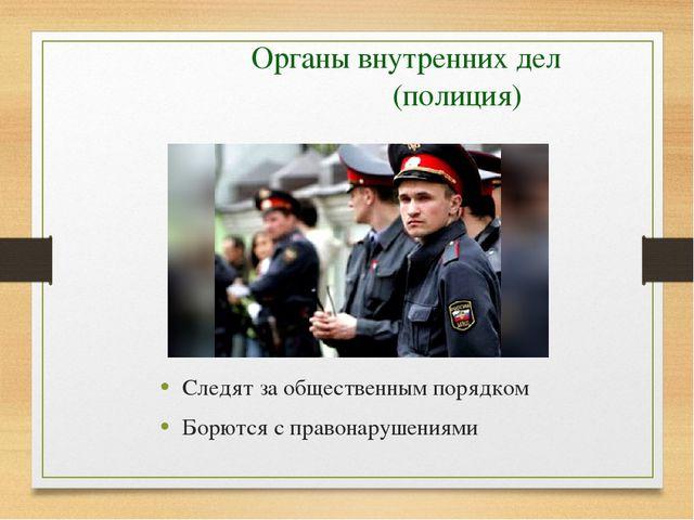 Органы внутренних дел (полиция) Следят за общественным порядком Борются с пр...
