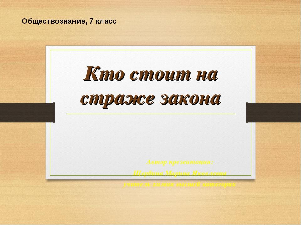 Кто стоит на страже закона Автор презентации: Щербина Марина Яковлевна учител...