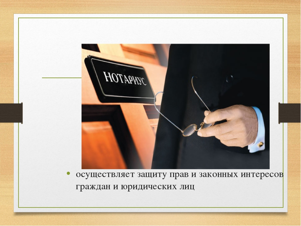 Нотариат осуществляет защиту прав и законных интересов граждан и юридических...