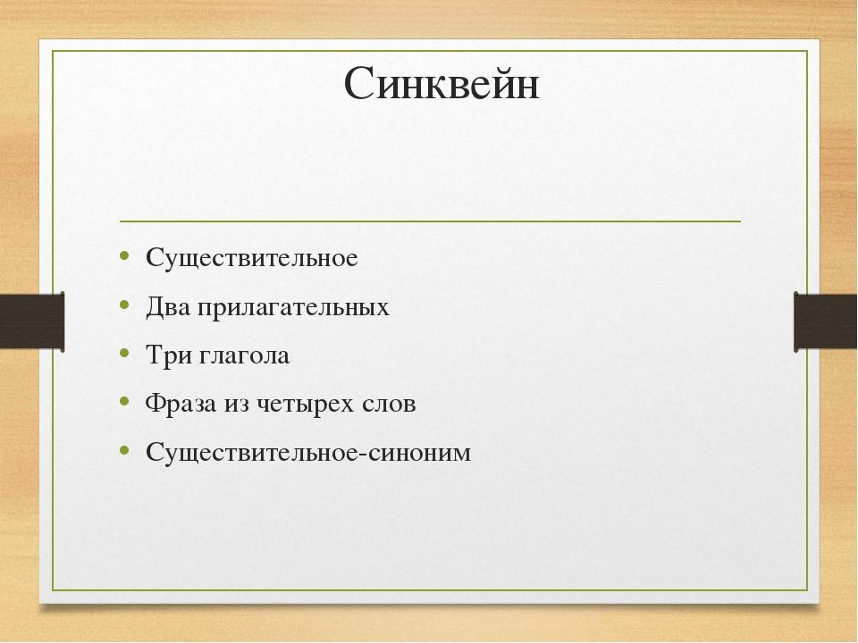 Синквейн Существительное Два прилагательных Три глагола Фраза из четырех слов...