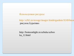 http://bomoonlight.ru/azbuka/azbooka_12.html Используемые ресурсы: http://a2b
